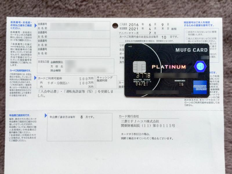 MUFG Platinum American Express Card 201606 4