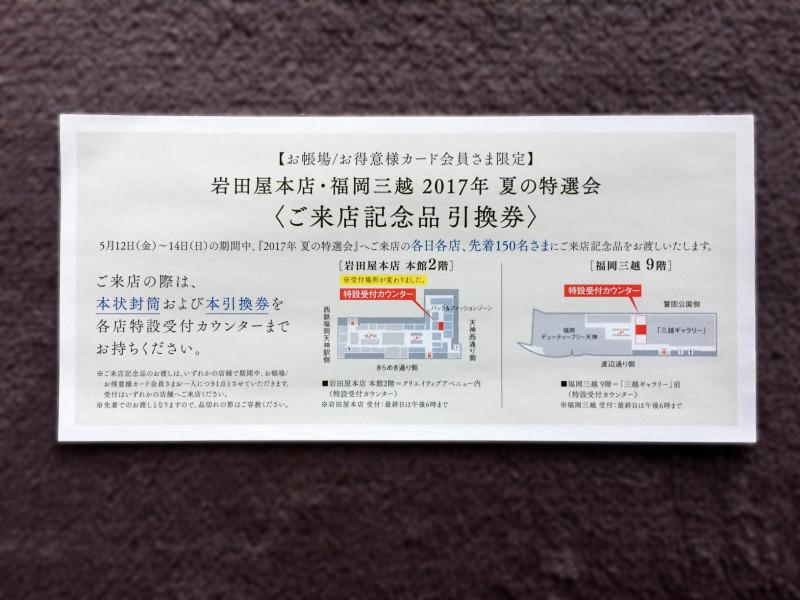 iwataya mitsukoshi tokusenkai 201705 6