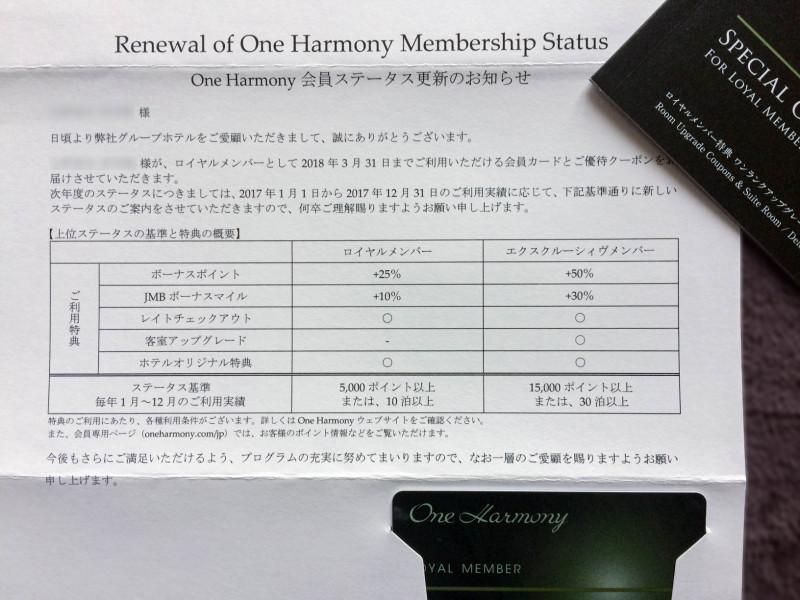 one harmony loyal member card 201703 2