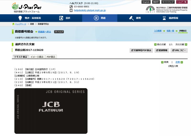 jcb platinum card syouhyou 201709