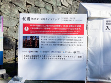 Maizuru Park 201603 6