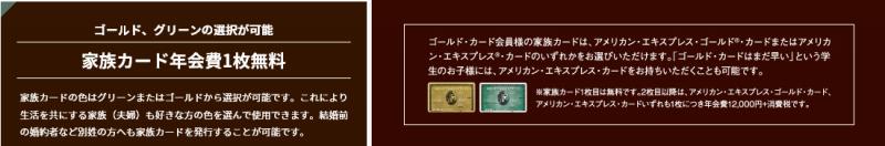 amex gold kazoku card