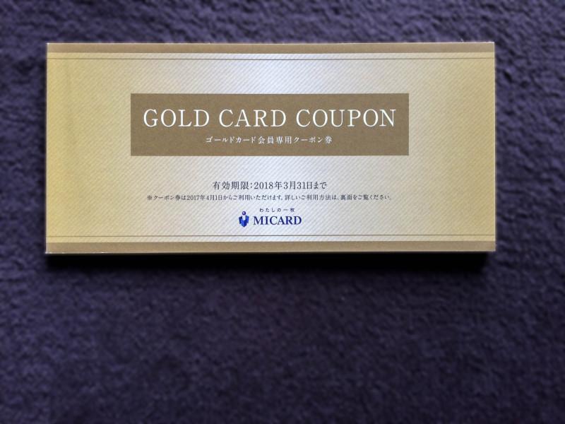 MI Gold Card Coupon 201703 3