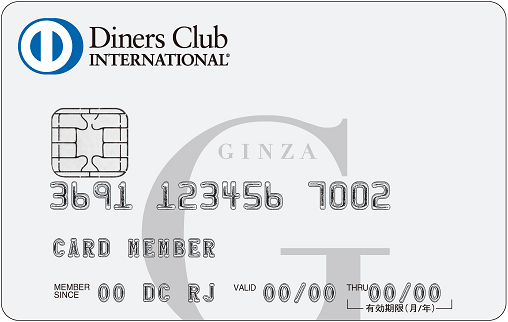 IC Ginza Diners Club Card 20160516