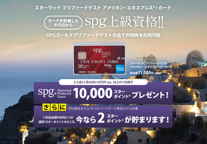 sog amex 10000points campaign 201707