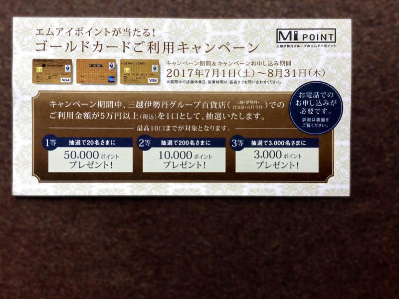 MI Ochoba Card Cafe Ticket 201706 4