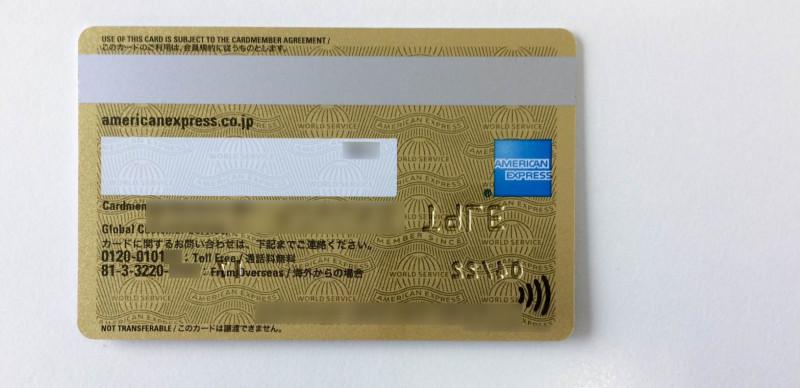 New amex gold ic card 201705 5