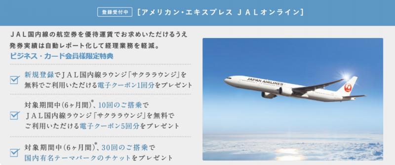 amex business gold airline