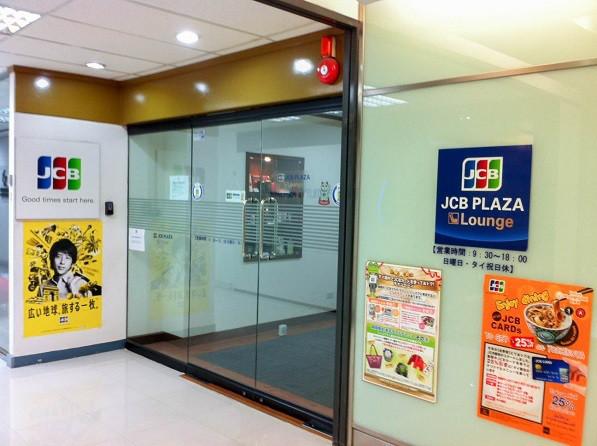 JCB PLAZA Lounge BKK 1