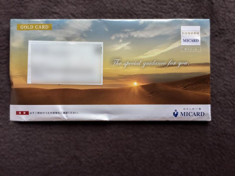 MI Gold Card Coupon 201703 1
