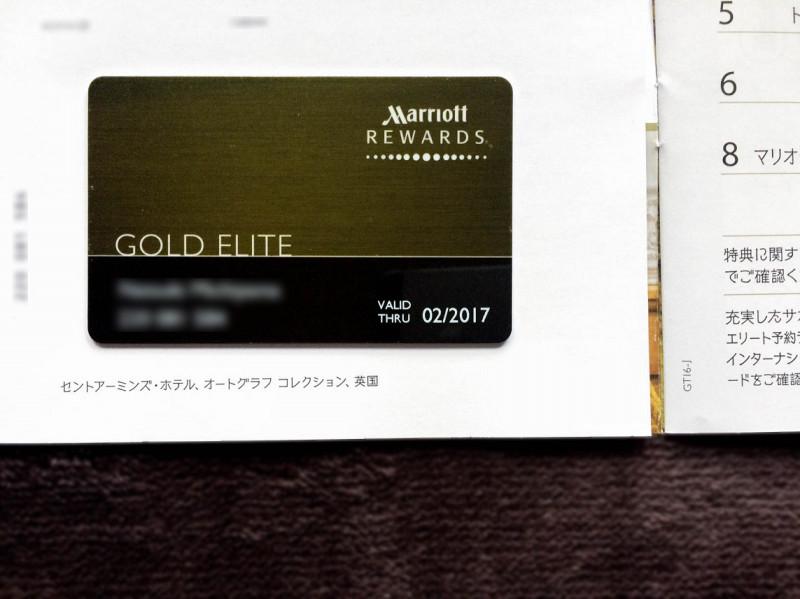 Marriott gold card 201611 2