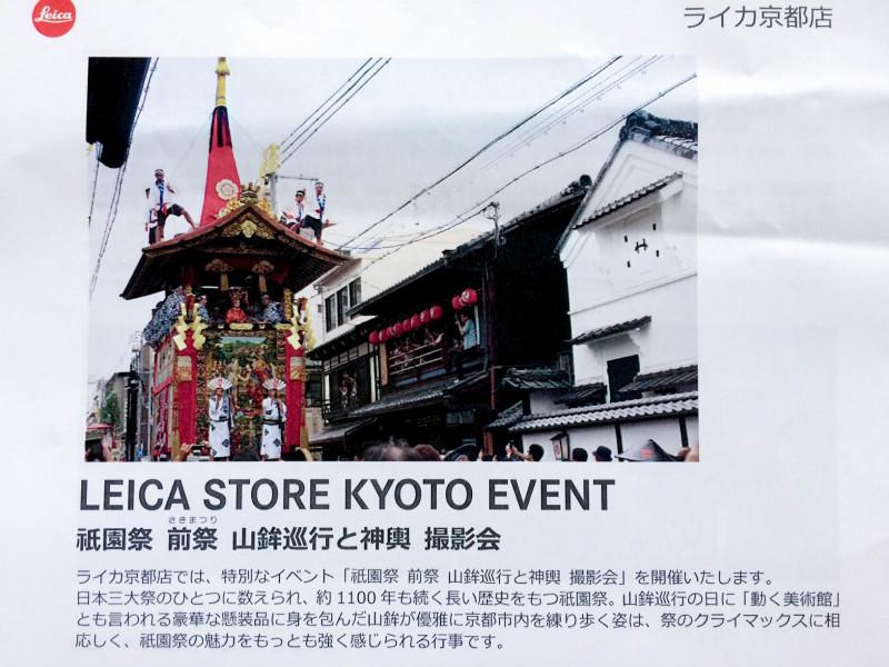 Leica Kyoto Store Event 201707 2