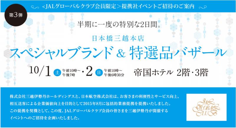 jal global club mitsukoshi tokusen bazaar 201610