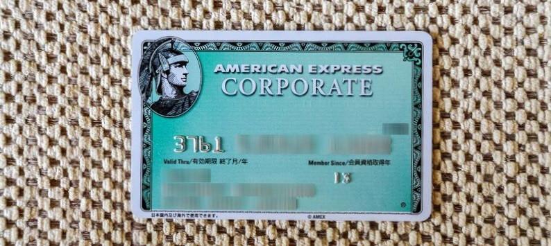 amex corporate card 201602