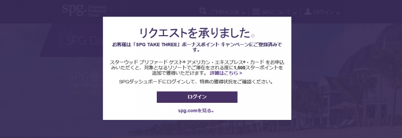 spg take3 campaign 201705 1