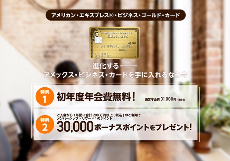 amex businessgold card campaign