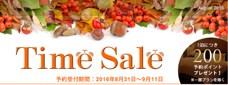 one harmony 71%off time sale 201609