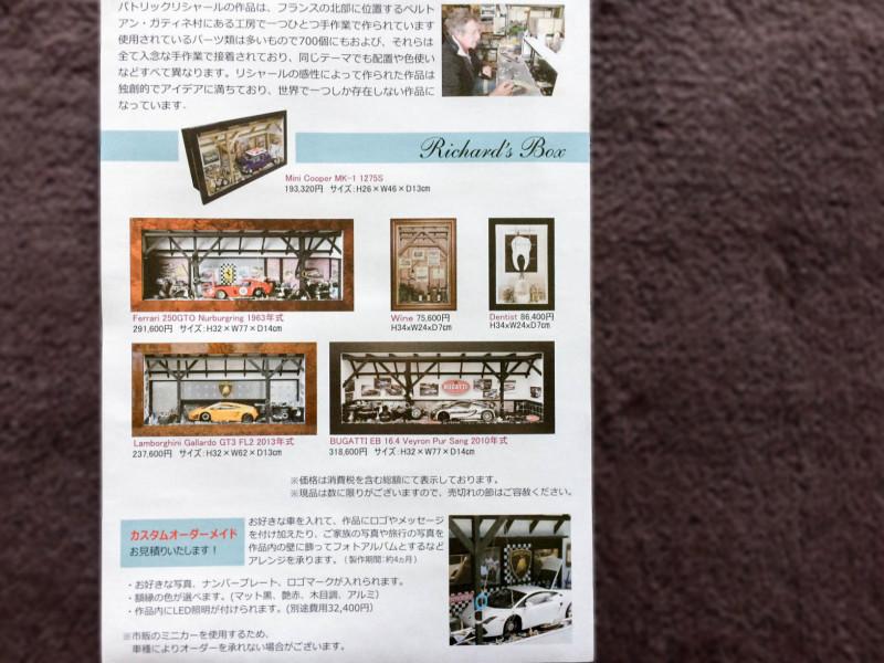 iwataya mitsukoshi tokusenkai 201705 5