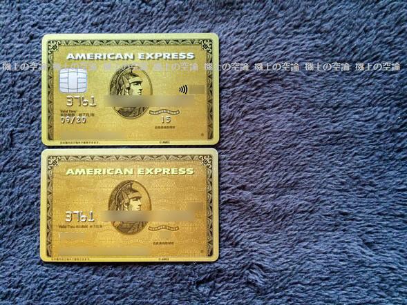 amex gold shinsa 201510 5