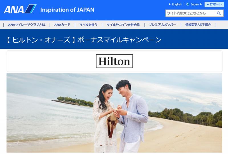 Hilton Honors × ANA 2017-03 1