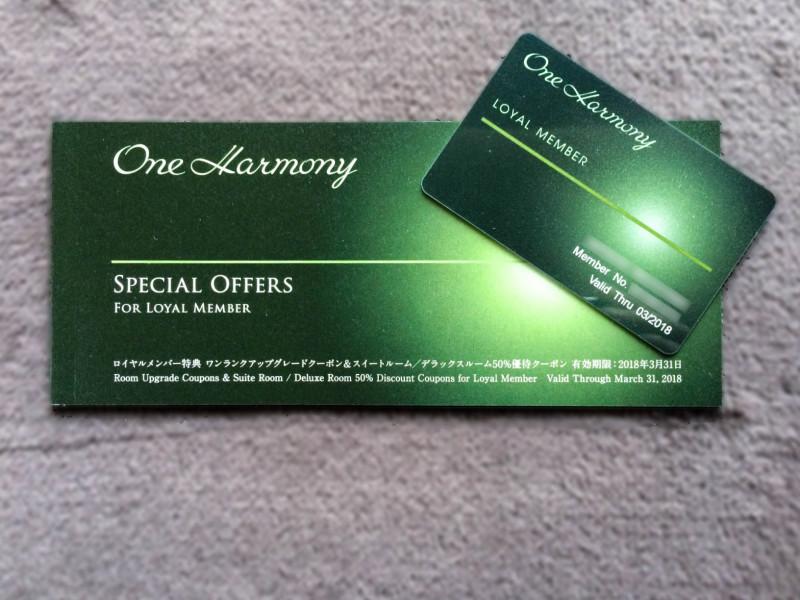 one harmony loyal member card 201703 3