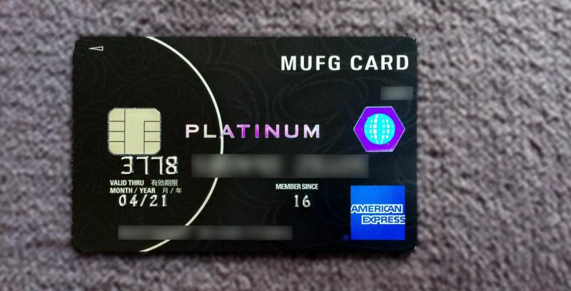mufg platinum amex card 201705