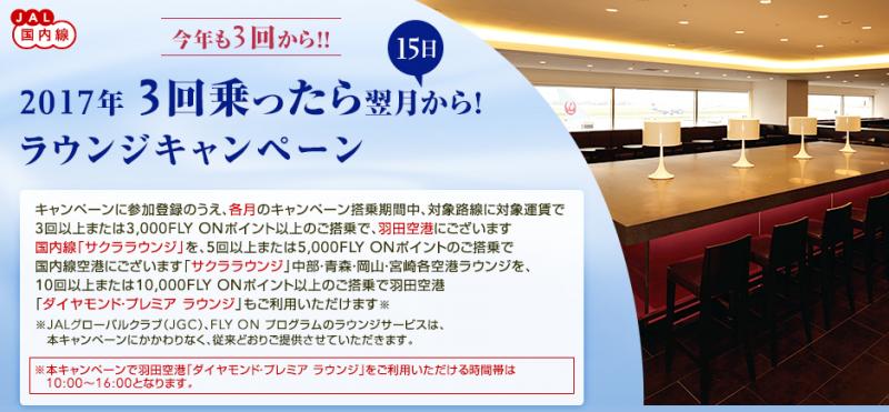jal sakura lounge campaign 201705 1