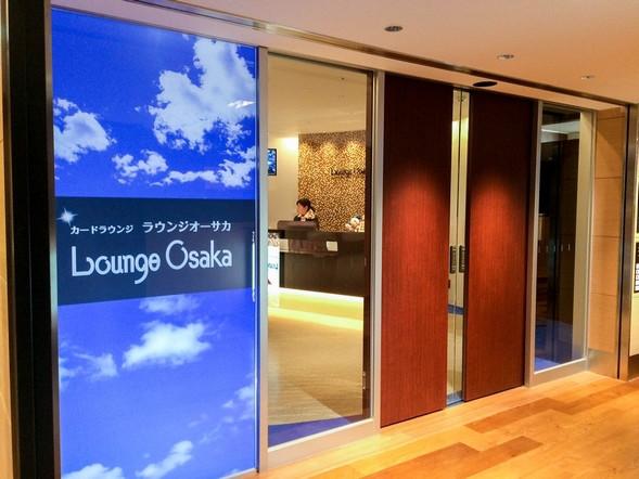 ITM OSAKA Lounge 201509 2