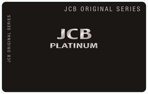 jcb platinum card syouhyou 201709 1