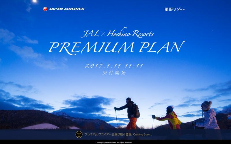 jal hoshino premium friday 201701 1