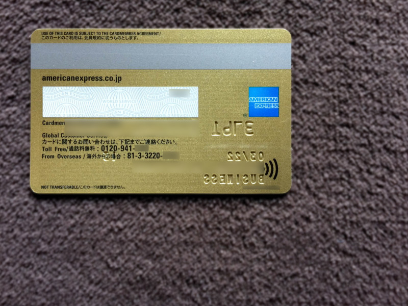 amex business gold card 201704 6