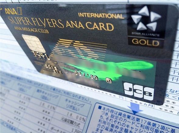 ANA 30th JCB Gold 201502 1