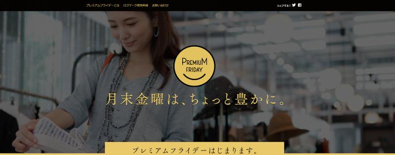 jal hoshino premium friday 201701 3