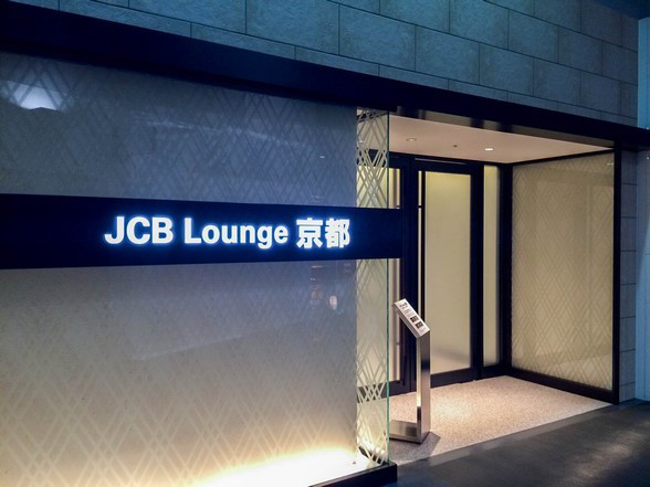 jcb lounge kyoto 201504 2