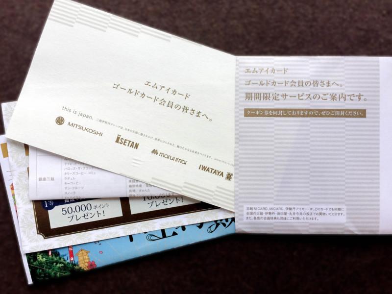MI Ochoba Card Cafe Ticket 201706 2