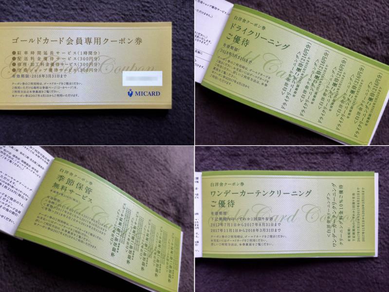 MI Gold Card Coupon 201703 4
