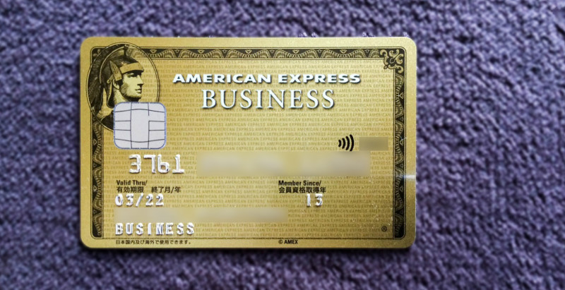 amex business gold card 201705