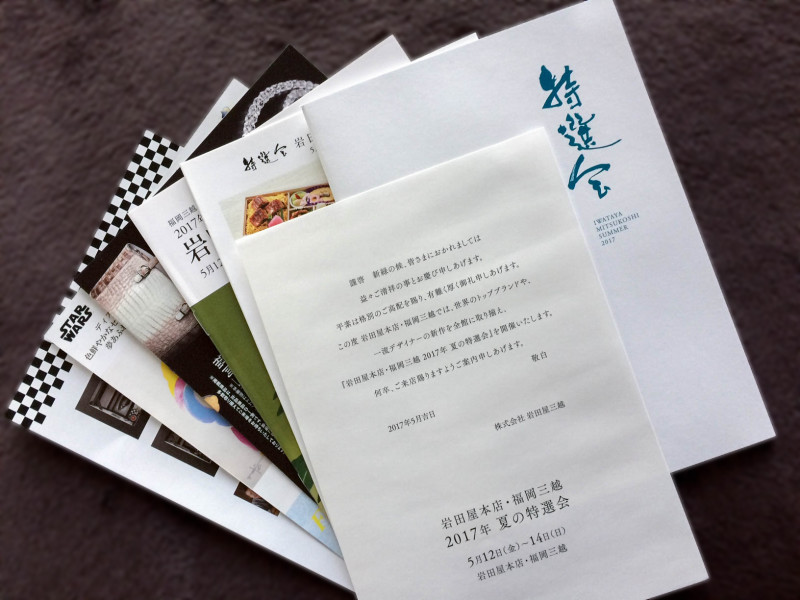 iwataya mitsukoshi tokusenkai 201705 2