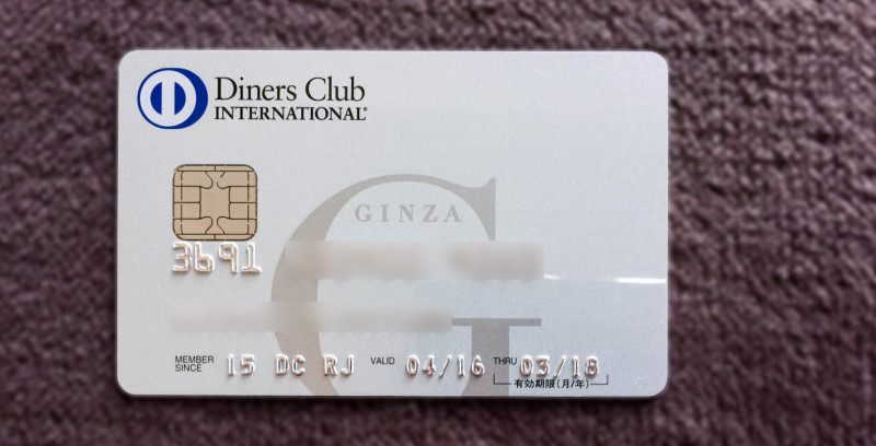 ginza diners club card 201705