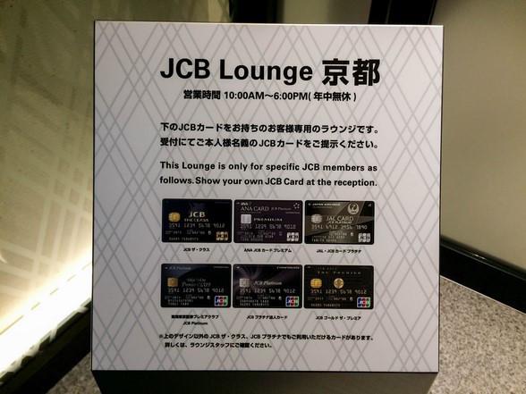 jcb lounge kyoto 201504 3