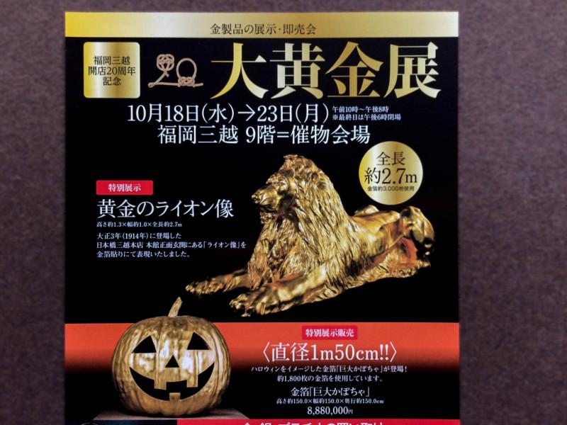 20th MITSUKOSHI Gold FAIR 201710