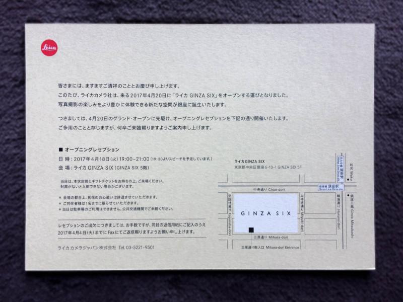 Leica Ginza SIX invitation 201703 3