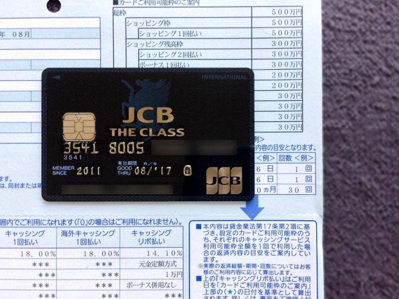 new jcb the class 201705 2