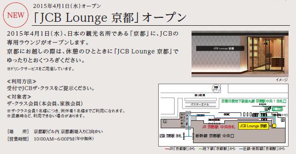 jcb lounge kyoto 201504 10