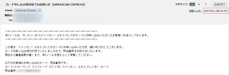 spg amex moushikomi kanryou 20170603