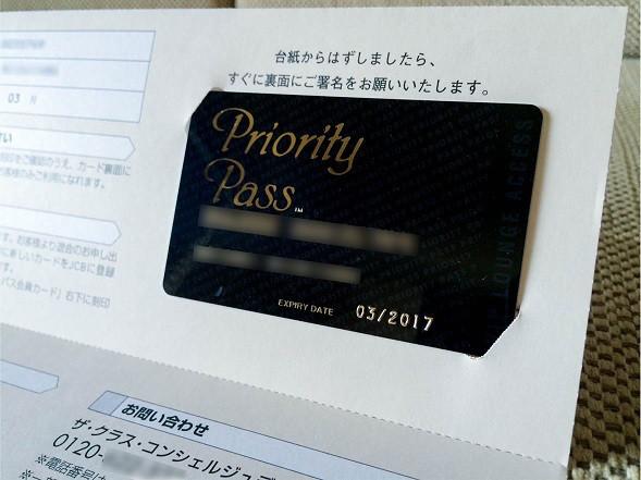 priority pass 201503 3