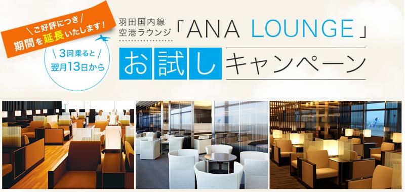 HND ana lounge campaign 201706 1