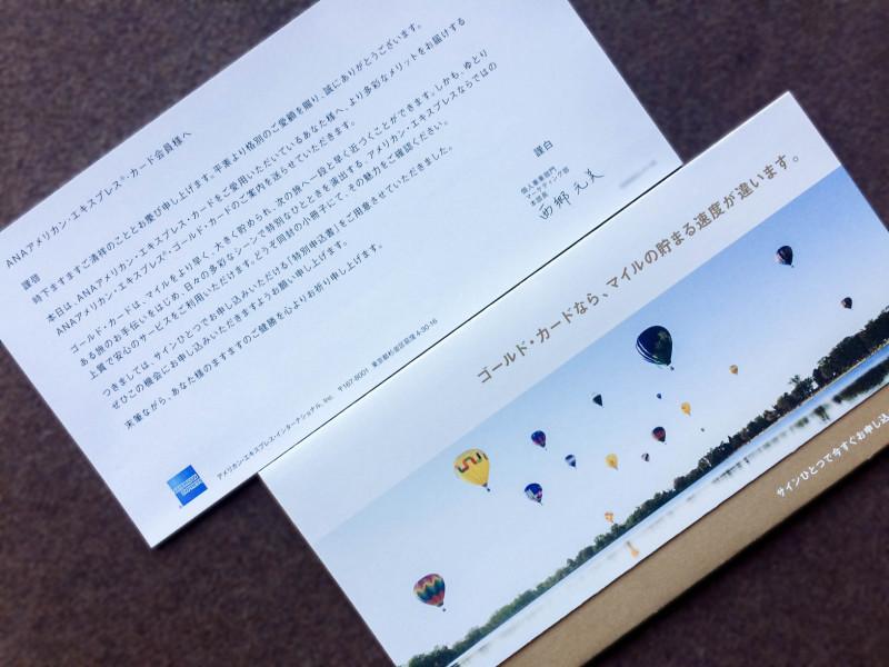 ana amex gold invitation 201710 2