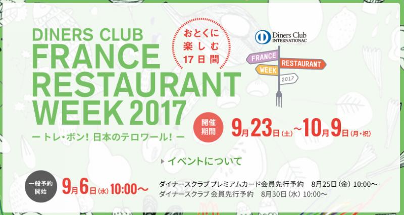 diners club france restaurant week 2017 1