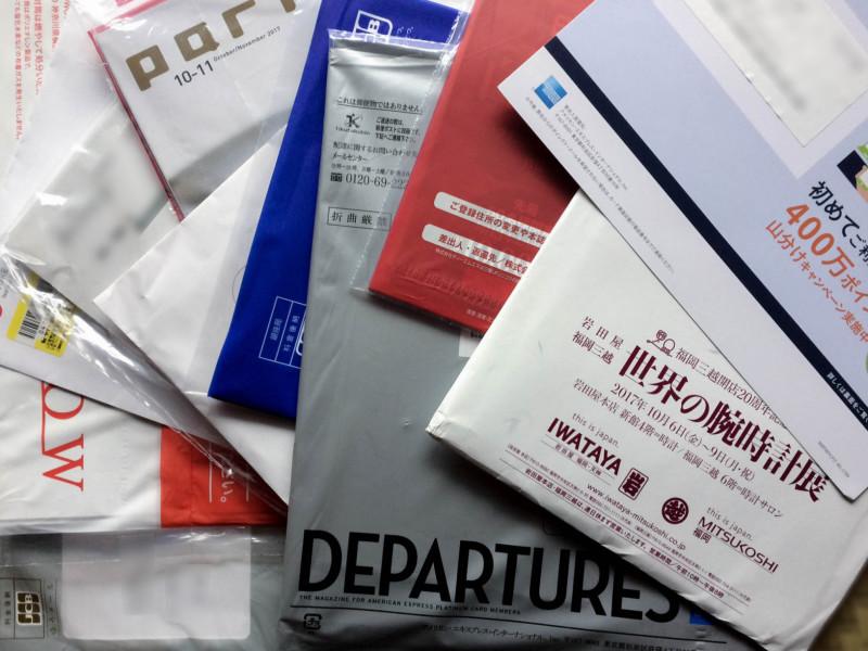 Postal items 201710